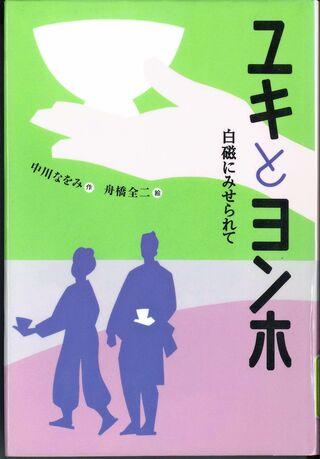 県立図書館のドンどん読書 「ユキとヨンホ」