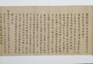 多久茂文「文廟記」(多久市郷土資料館蔵)