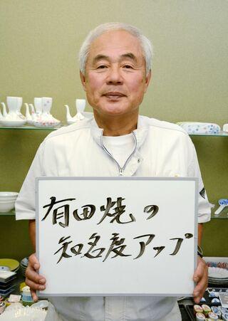 <参院選さが2019>候補者へ・陶磁器製造会社社長 岩永寿久さん(69)