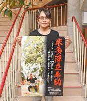 多くの来場を呼び掛ける「米多浮立」のポスター
