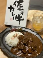 佐賀牛カレー(税込み950円)