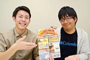来場を呼びかける佐賀大学経済学部3年の森永翔太さん(左)と藤井翔さん=佐賀市本庄町の佐賀大学