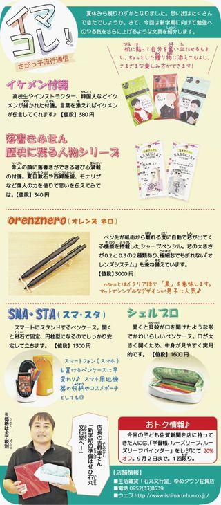 イマコレ 石丸文行堂(8月26日)
