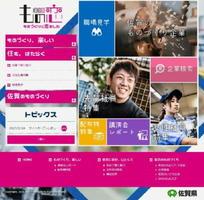 佐賀県内のものづくり企業の情報サイト「もの恋」のトップページ