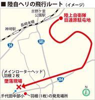 陸自ヘリの飛行ルート(イメージ)