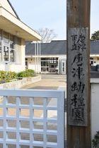 唐津幼稚園、民営化へ 市教委「公…