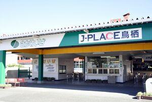 28日に「J-PLACE鳥栖」が開設される佐賀競馬場。JRA競走の発売も行う=鳥栖市江島町の同競馬場