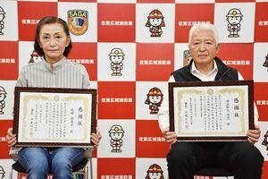大雨時の人命救助活動で感謝状を受け取った北村祐美子さん(左)と源五郎丸茂忠さん=小城市の小城消防署