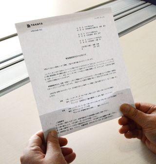 タカタ、事業譲渡説明へ 2月2日、佐賀市で債権者集会