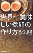 BOOK「世界一美味しい煮卵の作り方」「『あの人すてき!…