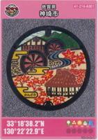 神埼市のマンホールカード(表)