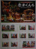 販売中の唐津くんちのフレーム切手