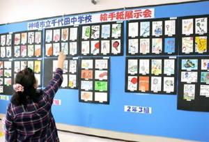 「300人の夏の思い出」と題して展示されている千代田中学校生徒の絵手紙作品=神埼市千代田町の千代田郵便局