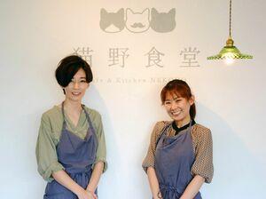 猫好きが高じてカフェをオープンした橋口久美子さん(右)と田中美穂さん