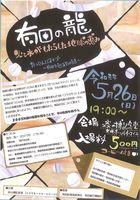26日に開かれる武内浩一さんの講演のチラシ