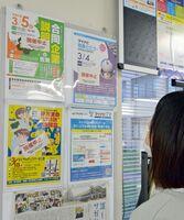朱書きの「開催中止」の紙が重ね貼りされた合同企業説明会のチラシ=佐賀市の佐賀大学キャリアセンター