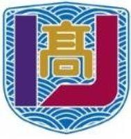 伊万里実業高校