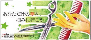 佐賀女子高校美術デザインコース2年 久本 明日香