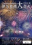 「伊万里湾大花火」11月17日開催
