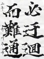 「臨光明皇后 楽毅論」寺川 昂希(致遠館2年)
