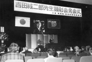約600人が出席した吉田絃二郎顕彰会の発会式=平成8年11月17日、神埼町中央公民館