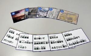 三重津海軍所跡や佐野常民について学ぶことができる「三重津かるた」