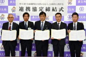 地方創生事業に関する連携協定を交わした横尾俊彦市長(中央)と各金融機関の代表=多久市役所