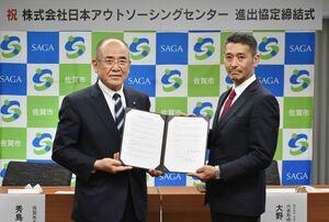 佐賀市と進出協定を結んだ日本アウトソーシングセンターの大野順也社長(右)と秀島敏行市長=佐賀市役所