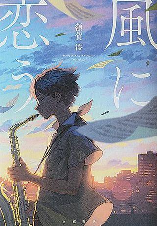 BOOK「風に恋う」