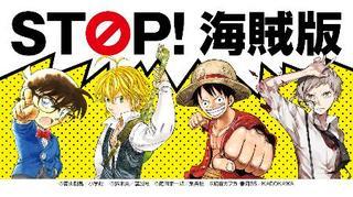 ルフィらが「STOP!海賊版」