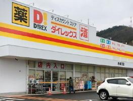 近隣のディスカウント店と激戦を繰り広げている高松市の「ダイレックス西春日店」