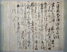 大坂の陣で後藤又兵衛が討ち死にしたことを、配下の武士が豊臣秀頼に報告した書き付け