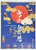2021年版唐津曳山カレンダーの表紙