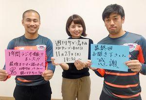 (左から)吉田豊選手、諸岡彩アナ、高橋義希選手が最終回もにぎやかにお送りします!