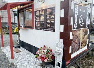 5月末にオープンしたテイクアウト専門のステーキ店「ステーキまる小城店」=小城市三日月町