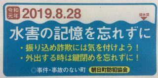 「佐賀豪雨忘れない」ステッカーで備え訴え 武雄市朝日町の防犯協会