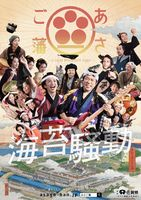 入賞した県の広報企画「あさご藩」のポスター