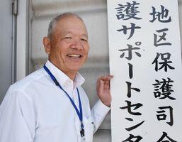 保護司として長年活動し、藍綬褒章を受章した黒川武征さん