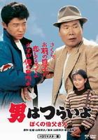 「男はつらいよ ぼくの伯父さん」DVD発売中、1800円(税別)、発売元:松竹、販売元:松竹