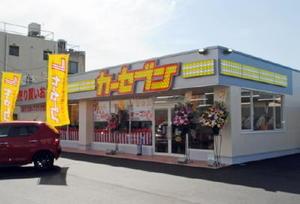 カーセブン新栄店