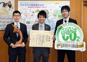 「低炭素杯2017」で最高賞を受賞した左から百崎技師、橋本部長、溝口主事=佐賀市上下水道局