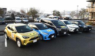 ネッツトヨタ佐賀、大会車両5台を提供 県内一周駅伝
