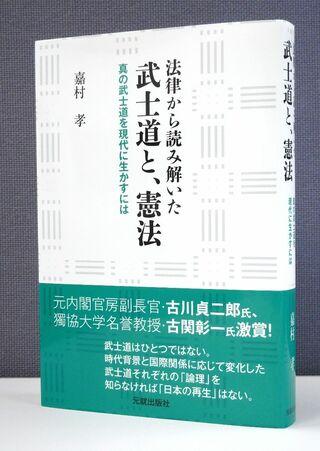法律から武士道を読み解く