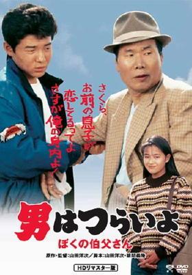 旅するシネマ(21)「男はつらいよ ぼくの伯父さん」(1989年)