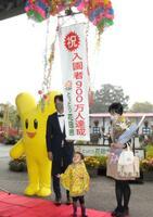 花回廊の900万人目の入園者となり、式典に臨んだ駿同直美さん(右)と陽向ちゃん=26日午前、鳥取県南部町