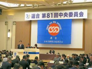 千葉県内で開かれた連合の中央委員会=3日午前