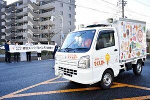 従業員らが見守る中、移動販売に出発する「とくし丸」=佐賀市本庄町のAコープ城南店
