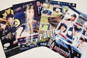 鹿島署の古川雅浩さんが製作したポスター