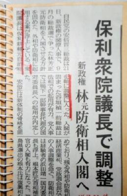 第16章 政界引退(153) 最高法規改正関わり光栄