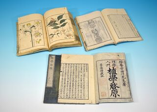 〈武雄歴史物語〉植学啓原 日本初の本格的な植物学書